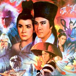 Zu, les guerriers de la montagne magique par M. Bobine